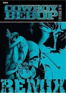 """Kaubôi bibappu: Cowboy Bebop"" - DVD movie cover (xs thumbnail)"