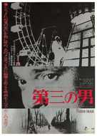 The Third Man - Japanese Movie Poster (xs thumbnail)