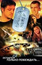 Countdown - Russian DVD cover (xs thumbnail)