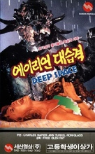 Deep Space - South Korean Movie Cover (xs thumbnail)