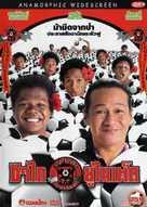 Sagai United - Thai Movie Cover (xs thumbnail)