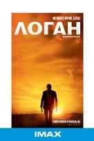 Logan - Bulgarian Movie Poster (xs thumbnail)