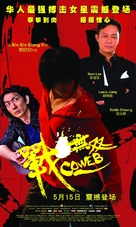 Zhang wu shuang - Chinese Movie Poster (xs thumbnail)