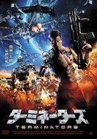 The Terminators - Japanese DVD movie cover (xs thumbnail)