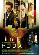Trance - Japanese Movie Poster (xs thumbnail)