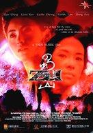 Shu shan zheng zhuan - Thai Movie Poster (xs thumbnail)
