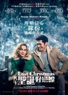 Last Christmas - Hong Kong Movie Poster (xs thumbnail)