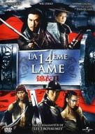 Gam yee wai - French DVD cover (xs thumbnail)