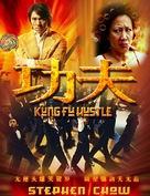 Kung fu - Chinese DVD cover (xs thumbnail)