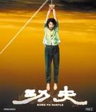 Kung fu - Hong Kong Movie Poster (xs thumbnail)