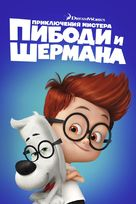 Mr. Peabody & Sherman - Russian Movie Cover (xs thumbnail)