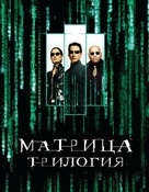 The Matrix - Russian Movie Cover (xs thumbnail)