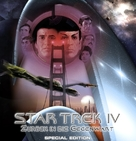 Star Trek: The Voyage Home - German Movie Cover (xs thumbnail)