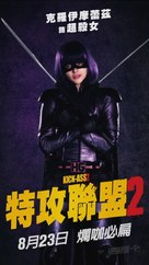 Kick-Ass 2 - Japanese Movie Poster (xs thumbnail)