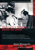 Utamaro o meguru gonin no onna - Italian Movie Cover (xs thumbnail)