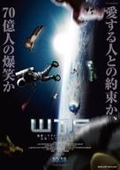 N'importe qui - Japanese Movie Poster (xs thumbnail)