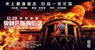 Olympus Has Fallen - Chinese Movie Poster (xs thumbnail)