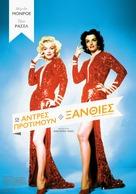 Gentlemen Prefer Blondes - Greek Movie Poster (xs thumbnail)