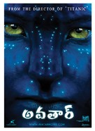 Avatar - Indian poster (xs thumbnail)