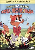 """Kot Leopold"" - Russian DVD cover (xs thumbnail)"