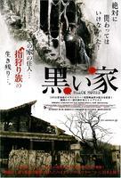 Geomeun jip - Japanese Movie Poster (xs thumbnail)