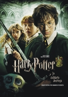 Harry Potter and the Chamber of Secrets - Argentinian DVD cover (xs thumbnail)