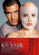 La piel que habito - Japanese Movie Poster (xs thumbnail)