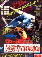 Friday the 13th: The Final Chapter - South Korean Movie Poster (xs thumbnail)
