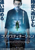 Predestination - Japanese Movie Poster (xs thumbnail)
