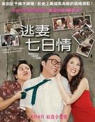 Yang ngai gaw rak - Taiwanese Movie Poster (xs thumbnail)