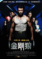 X-Men Origins: Wolverine - Chinese Movie Poster (xs thumbnail)