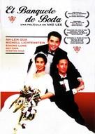 Hsi yen - Spanish Movie Poster (xs thumbnail)
