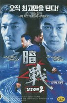Am zin - South Korean DVD movie cover (xs thumbnail)