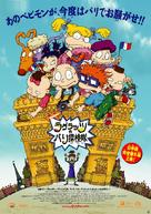 Rugrats in Paris: The Movie - Rugrats II - Japanese Movie Poster (xs thumbnail)