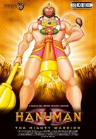 Hanuman - Indian Movie Poster (xs thumbnail)