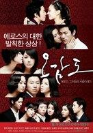 Ogamdo - South Korean Movie Poster (xs thumbnail)