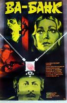 Vabank - Soviet Movie Poster (xs thumbnail)