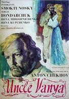 Dyadya Vanya - British Movie Poster (xs thumbnail)