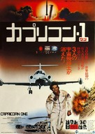 Capricorn One - Japanese Movie Poster (xs thumbnail)