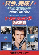 Lethal Weapon 2 - Japanese Movie Poster (xs thumbnail)