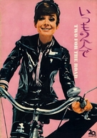 Two for the Road - Japanese Movie Poster (xs thumbnail)