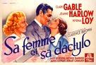 Wife vs. Secretary - French Movie Poster (xs thumbnail)