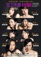 Sing kung chok tse sup yut tam - Hong Kong Movie Poster (xs thumbnail)