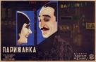 A Woman of Paris - Soviet Movie Poster (xs thumbnail)