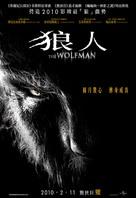 The Wolfman - Hong Kong Movie Poster (xs thumbnail)