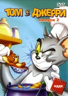 """Tom and Jerry"" - Russian Movie Cover (xs thumbnail)"