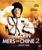 'A' gai wak 2 - French Blu-Ray cover (xs thumbnail)