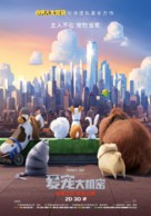 The Secret Life of Pets - Chinese Movie Poster (xs thumbnail)