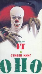 """""""It"""" - Russian VHS movie cover (xs thumbnail)"""
