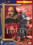 Gamlet - Russian DVD cover (xs thumbnail)